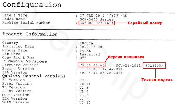 Конфигурационный отчет SCX-3400