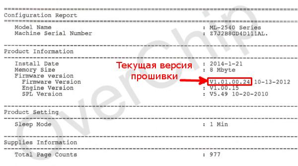 Конфигурационный отчёт ML-2540
